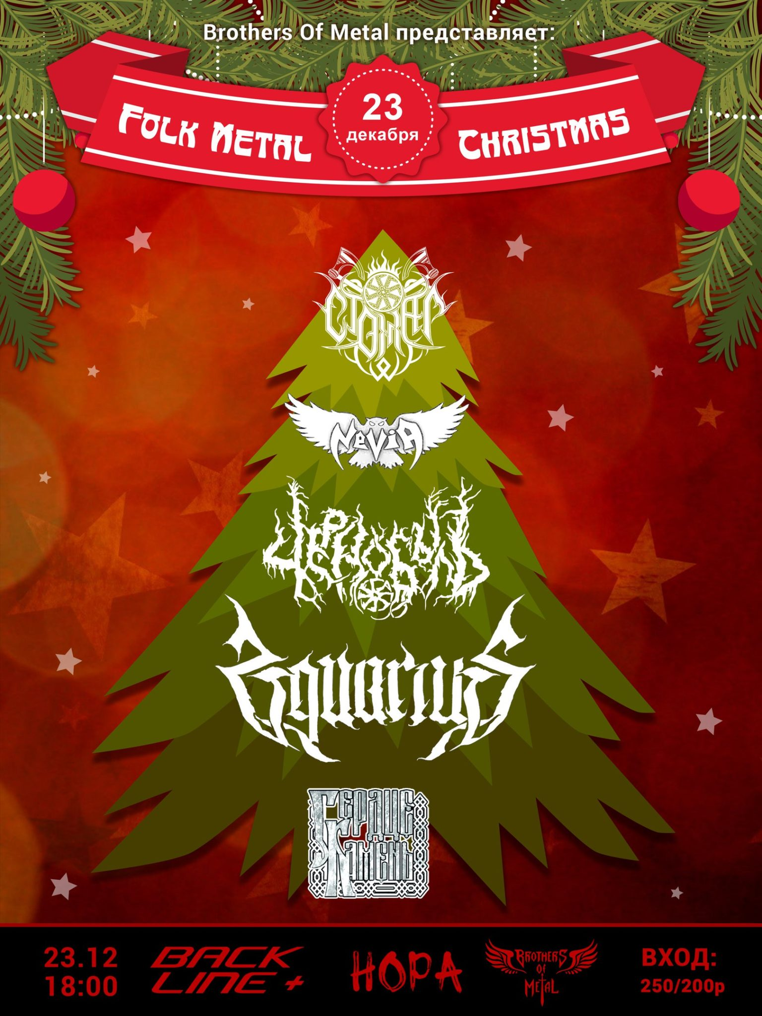 Folk Metal Christmas